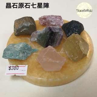 晶石原石七星陣