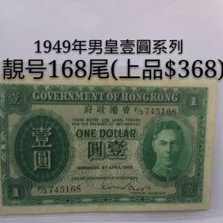 【$368平售$……?】靚号168尾HK早期一圓