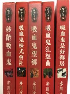 赤村次郎小說