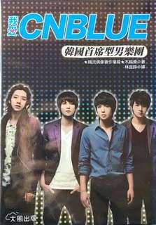 我愛CNBLUE 韓國首席男樂團