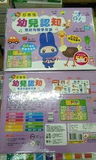 訂購:忍者兔幼兒認知雙語有聲學習書(7折)10個工作天到貨