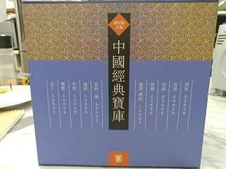中國經典寶庫 書