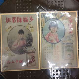 Vintage China Advertising Cards (4 pcs)
