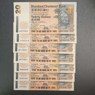 1995年 SCB 貳拾圓 $20 共7張