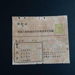 日佔香港電費單~(歷史見證)~
