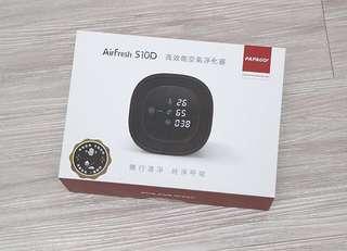 PAPAGO Airfresh S10D空氣清淨機