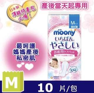 🚚 全新 兩包150元 日本🇯🇵 moony 滿意寶寶 產褥墊(M)(10片/包)
