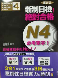 Japanese book for N4 Learning