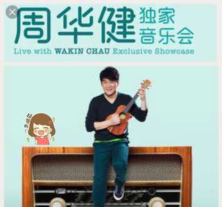 LAST CALL For Cat1 VIP Row1-2 Tixs(27 May 3pm)Wakin Chau Exclusive Showcase 🎊 周华健独家音乐会
