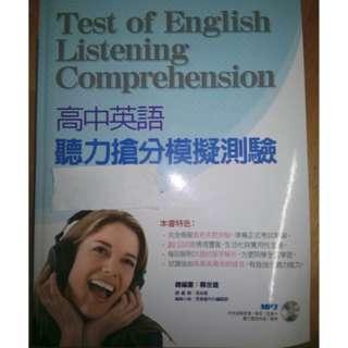 常春藤高中英語聽力模擬試題 可免運〈學測指考參考書〉