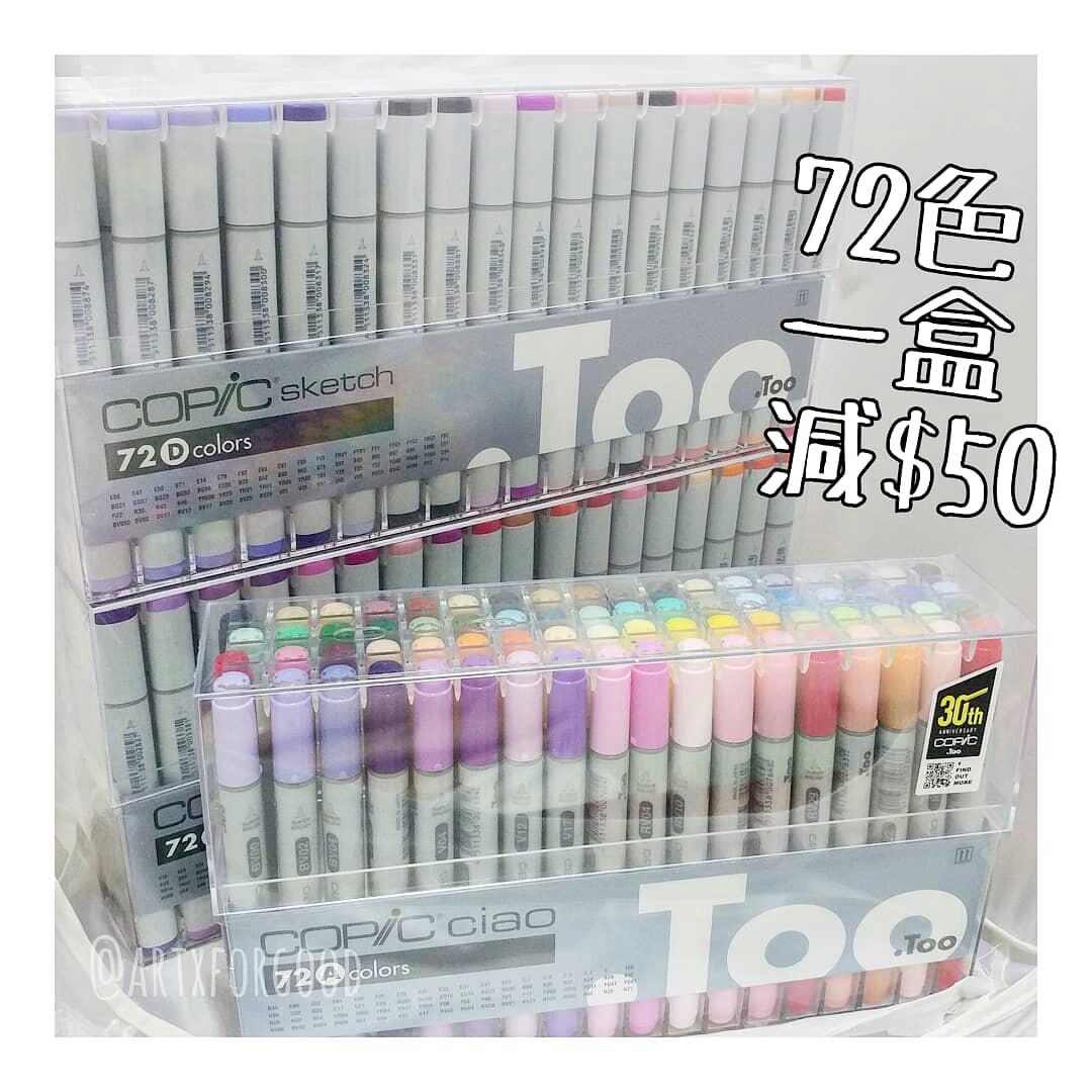 Copic 72色Marker(2代/3代)