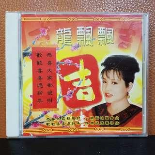 CD》龙飘飘 - 欢欢喜喜过新年