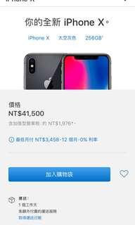 IPhone X 256G 太空灰 配件全新 原廠保固到2019年4月10日