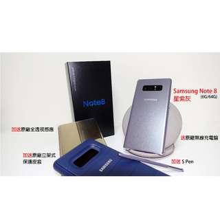 Samsung Note 8 (6G/64G) 星紫灰 近全新 有包膜