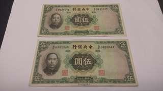 民國25年 中央銀行  1936年 五元 兩張