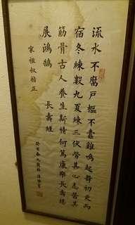 """古董(癸亥年豬年可能1863?1923?1983?)九歲天才書法家寫""""長壽經"""""""