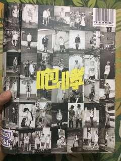 EXO 1st Repackage Album 'XOXO' (Chinese Ver.)