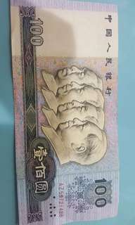 人民幣100元