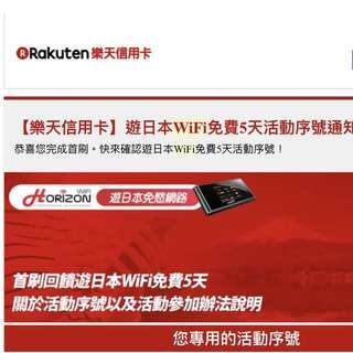 樂天信用卡遊日本WiFi免費5天活動序號