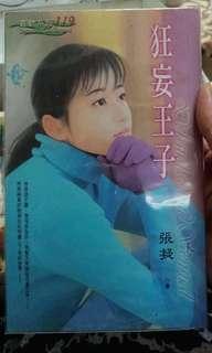 狂妄王子/張凝 著/毅霖出版