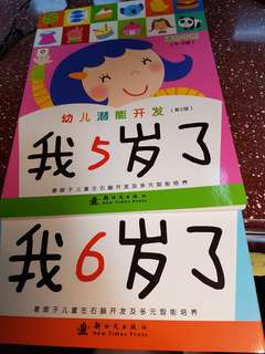 Chinese activities book for pr 1