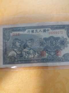 农工拾元(第一套人民币)