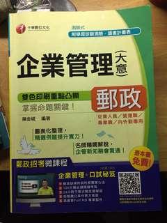 🚚 企業管理(含大意)滿分關鍵大公開  陳金城老師