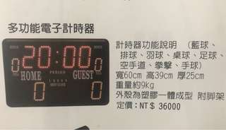 🚚 Electric sports time recorder 電子記時機