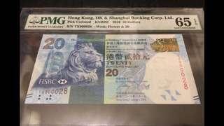 2016年滙豐20元、易發號仔 TX000028, PMG 65EPQ