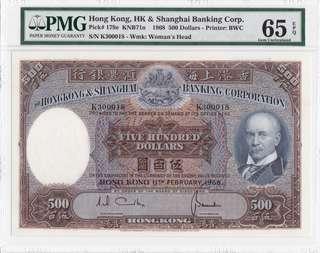 1968 滙豐銀行 $500 PMG 65 EPQ 光頭佬