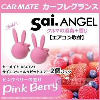 🚚 權世界@汽車用品 日本CARMATE Rabbico AIR 兔耳朵車內出風口夾式芳香劑 2入 DSG121-三種選擇