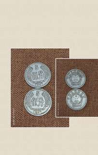 1957年人民幣 兩隻五分 共收50元