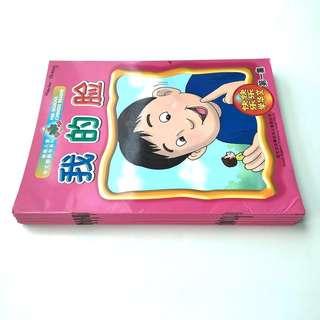 Pre-School Chinese Readers (Novum Organum Publishing) - 12 Books