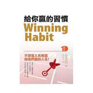 韓國暢銷作品 給你贏的習慣 全玉杓