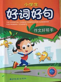 The Essential Chinese Composition Guidebook for Primary Students