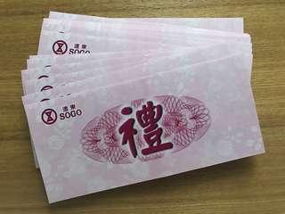 🚚 Sogo禮券 95折