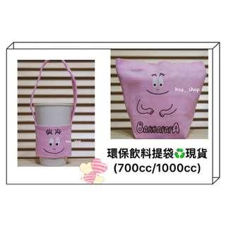 🚚 [hsu__shop]現貨 ♻️環保飲料提袋 700cc 飲料杯套 飲料袋 手搖飲料袋
