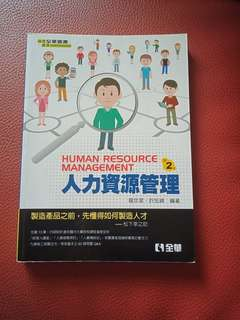 人力資源管理第二版