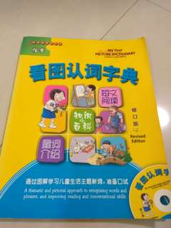 My first picture dictionary Chinese