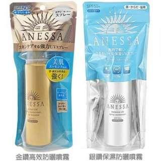 🚚 資生堂2018最新款 ANESSA 安耐曬 金銀瓶防曬噴霧