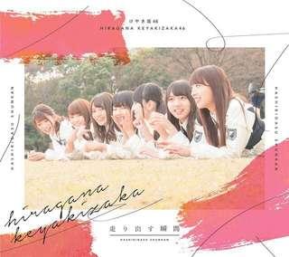 Hiragana Keyakizaka46 1st Album - Hashiridasu Shunkan -