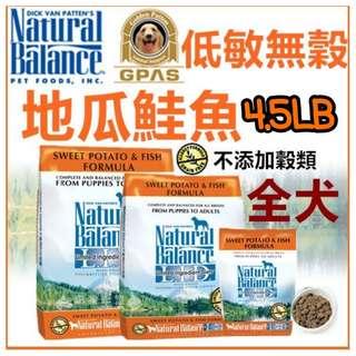 🚚 NB低敏無穀配方地瓜+鮭魚 4.5LB