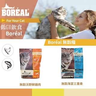 🚚 Boreal無穀貓飼料5lb 二包1500元