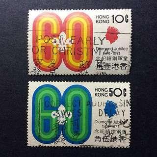 香港郵票 蓋銷票 宣傳郵戳 上下不同