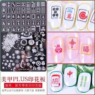 SATKI Plus Nail Art Plate Stamp Stamping Set Round Stainless Steel Template printing stamping  Polish Printing Nail Art Template