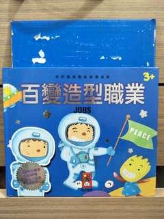 🎵百變造型職業磁鐵遊戲-風車圖書