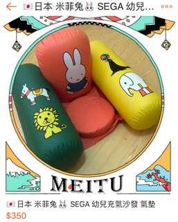 🚚 🇯🇵日本 米菲兔🐰 SEGA 幼兒充氣沙發 氣墊