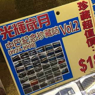 CMB 中華巴士紀念卡