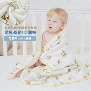日本AMAZON狂賣 荷蘭Muslin tree 嬰兒夏日4層無熒紗布包巾/浴巾/蓋毯/空調被 120*120cm