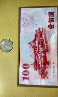 辛亥革命一百周年紀念幣鈔
